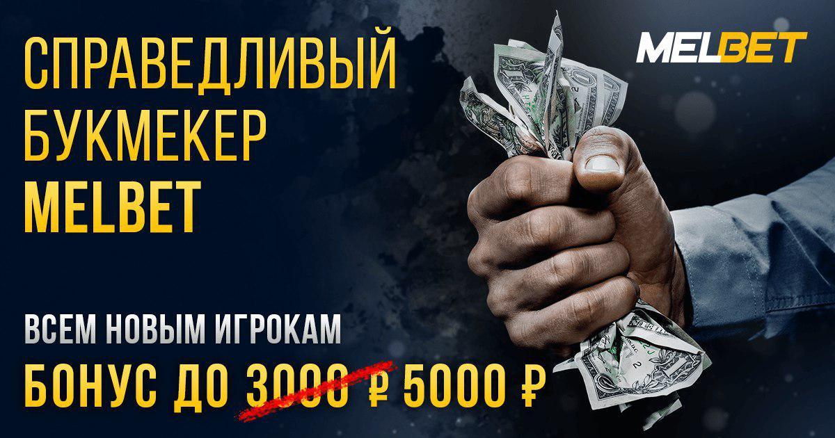 Melbet Melbet Bukmekerskaya Kontora Rabochee Zerkalo Sajta
